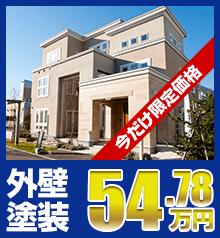 今だけ期間限定!外壁塗装49.8万円