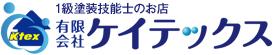 富士市の外壁・屋根&防水塗装専門店ケイテックス