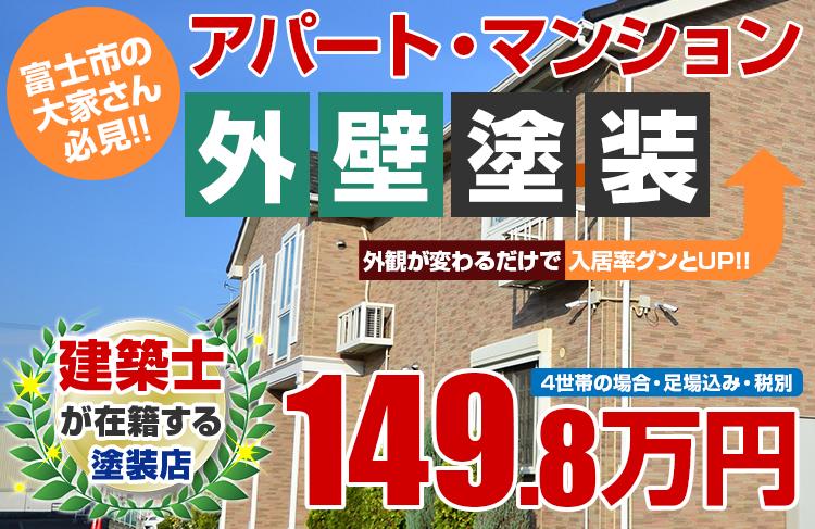 富士市の 大家さん 必見!!アパート・マンション外壁塗装  149.8万円外観が変わるだけで 入居率グンとUP!!建築士の在籍する塗装店