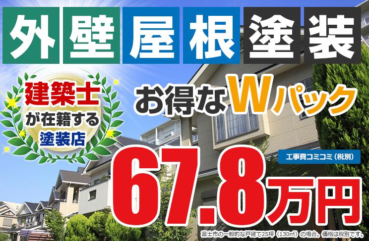 お得な外壁屋根塗装Wパック塗装 67.8万円