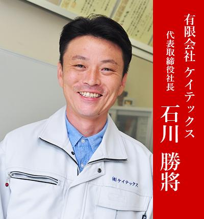 有限会社ケイテックス 代表取締役 石川 勝將