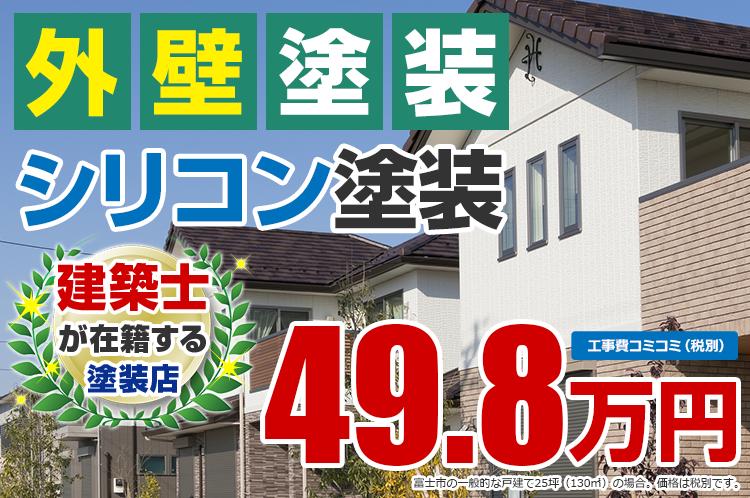 シリコンプラン塗装 49.8万円