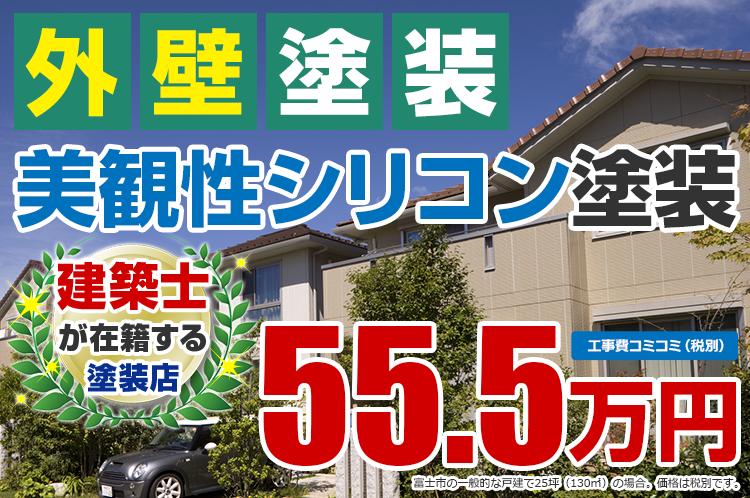 美観性シリコンラン塗装 55.5万円