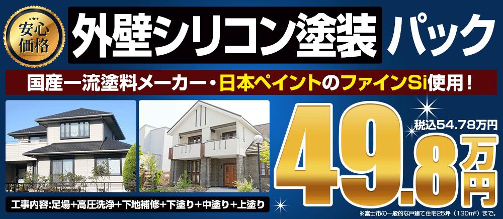 外壁塗装シリコンプラン 49.8万円(税込54.78万円)